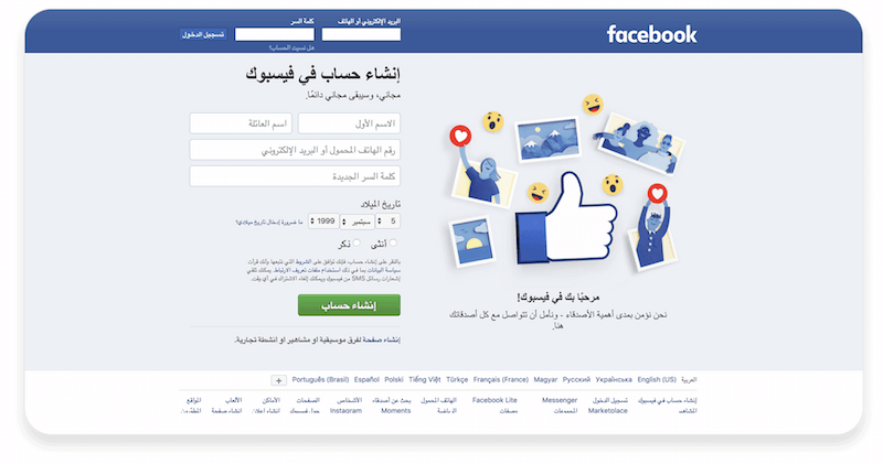 The Arabic version of Facebook.com, with a reversed order of the site's elements