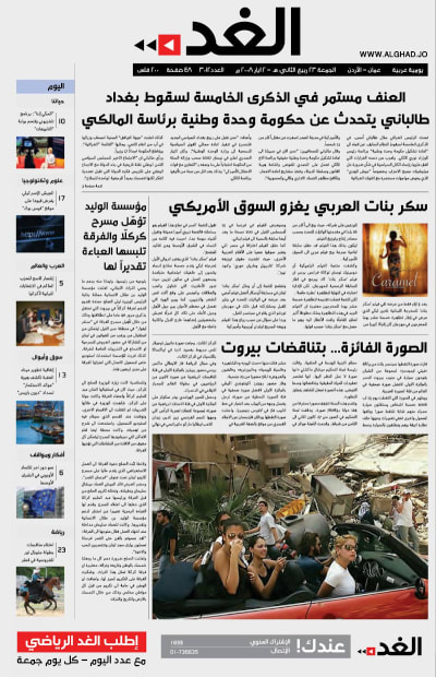 Cover of Al Ghad newspaper